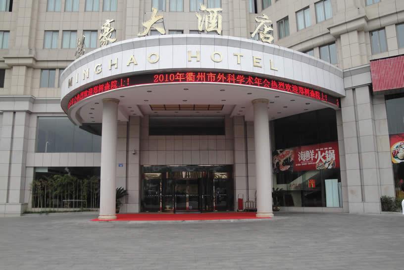 明豪大酒店